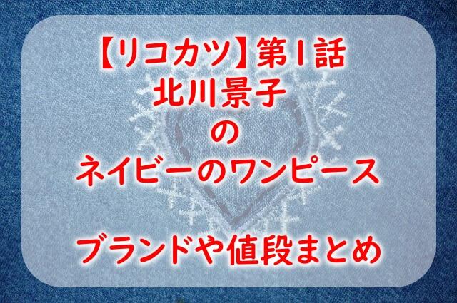 rikokatsu-navydress