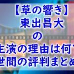masahirohigashide-actingability