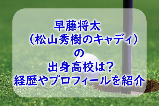 shotahayafuji-profile