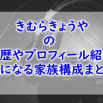 kyoyakimura-profile