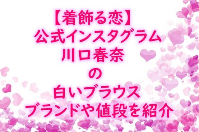 dressinguplove-harunakawaguchiblouse