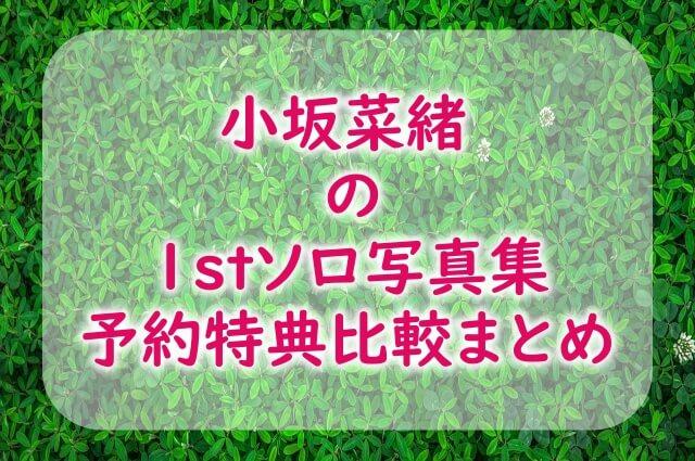 naokosaka-1stphotoalbum
