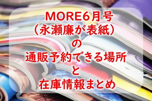 MORE June issue Ren Nagase