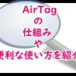 howtouse- airtags