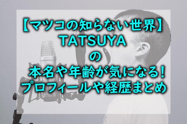 tatsuya-profile