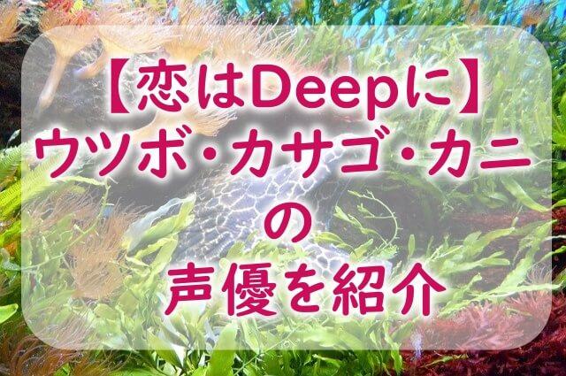 loveisdeep-voiceactor