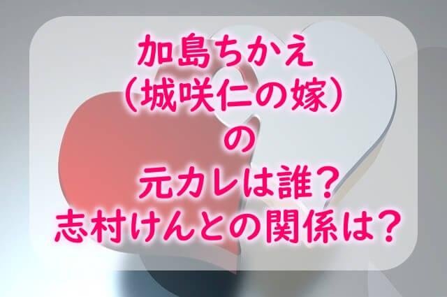 chikaekashima-boyfriend