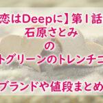 Love is DEEP Trench coat