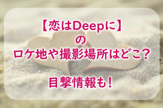 loveisdeep-location