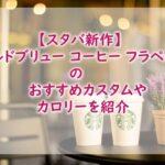starbucks-coldbrewcoffeefrappuccino