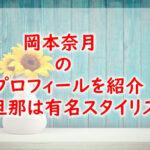 natsukiokamoto-profile