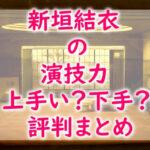 yuiaragaki-actingability