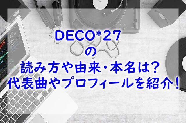 DEKO*27-profile