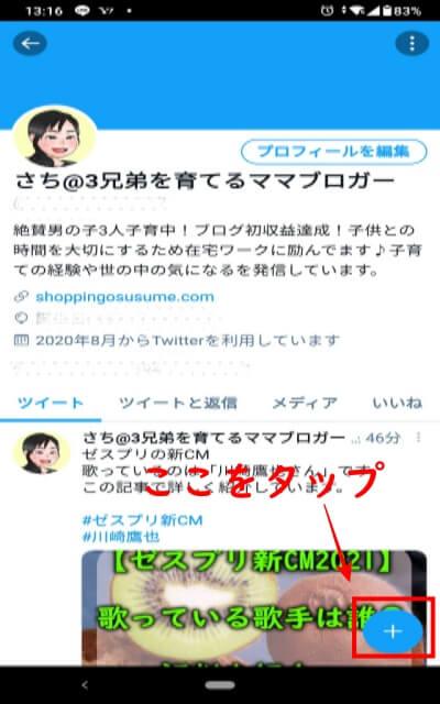 スペースの使い方 Twitter画像