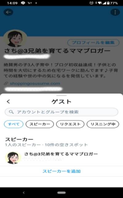 Twitterのスペースでのゲスト選択画面