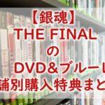 DVDとブルーレイが並んだ棚