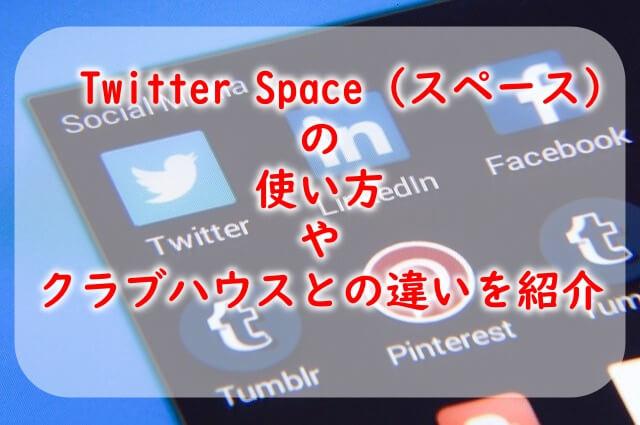スマホのTwitter画面