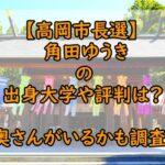 富山県高岡市の射水神社