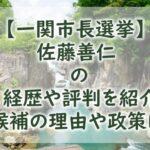 岩手県一関市の厳美渓