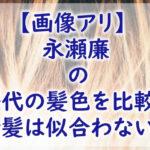 金髪の髪の毛