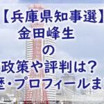 兵庫県神戸市のポートタワー