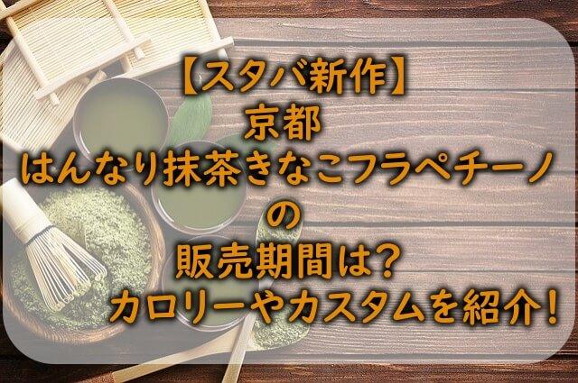 京都の抹茶