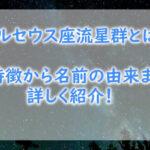 ペルセウス座流星群の写真