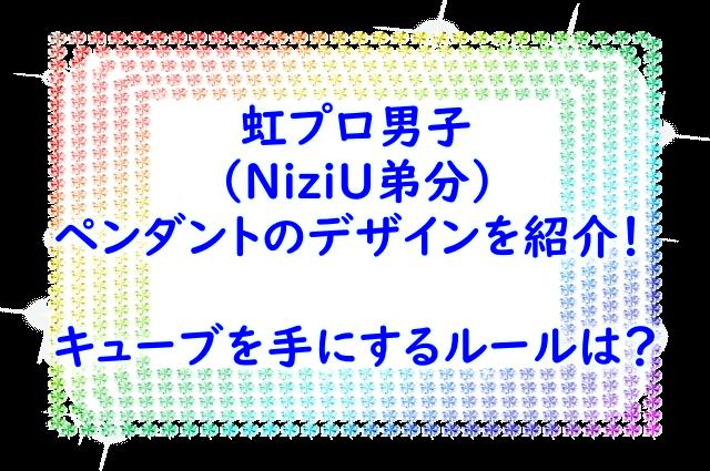 虹色の石の枠