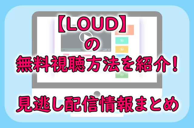 パソコンの動画配信画面