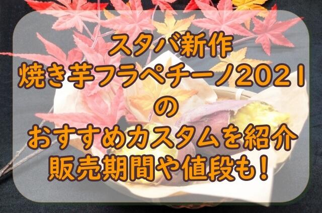 焼き芋と紅葉