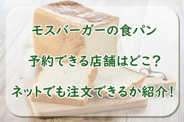 食パンを乗せた木の板