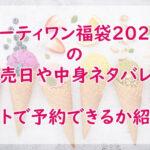 6種類のアイスクリーム